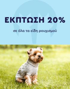 είδη ρουχισμού για σκύλους